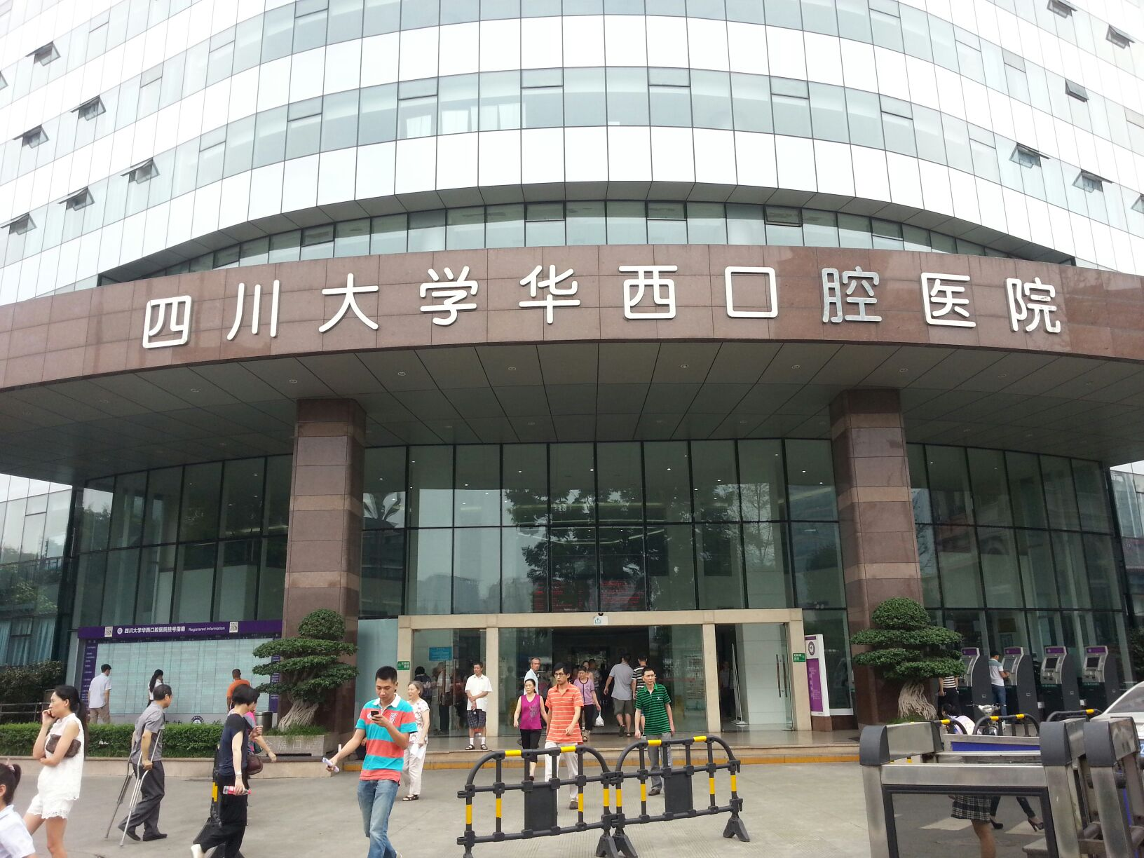 四川大学华西口腔医院(华西口腔医学院)