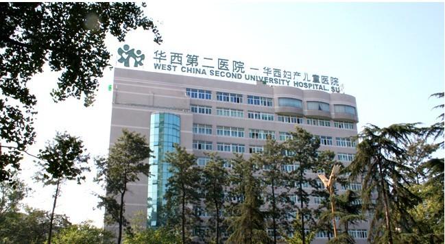 童医院_四川大学华西第二医院(华西妇产儿童医院)
