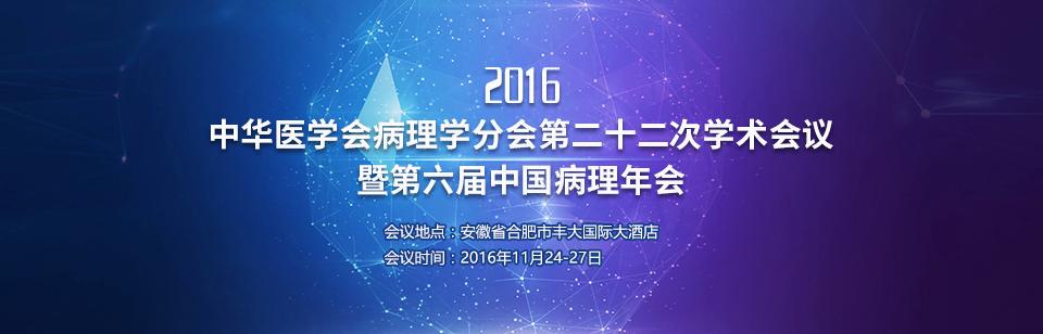中华医学会病理学分会第二十二次学术会议暨第六届中国病理年会征文通知