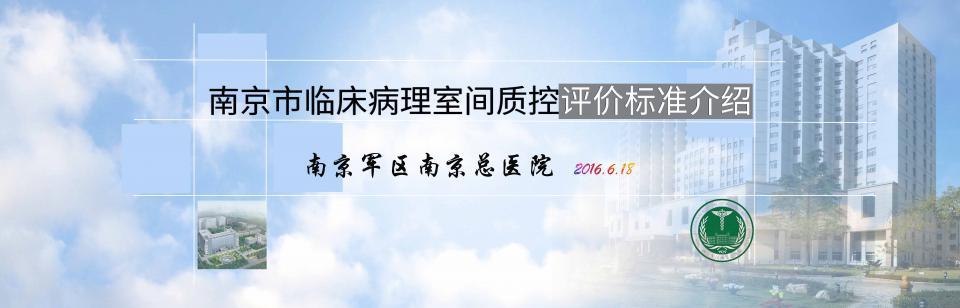 南京市临床病理室间质控评价标准介绍