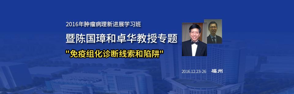 2016年肿瘤病理新进展学习班暨陈国璋和卓华教授专题