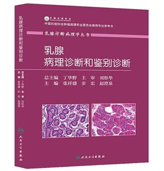 乳腺病理诊断和鉴别诊断