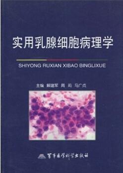 实用乳腺细胞病理学