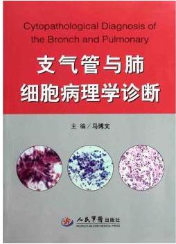 《支气管与肺细胞病理学诊断》