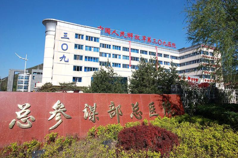 中国人民解放军第三0九医院