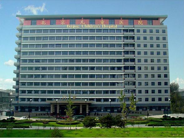 首都医科大学附属北京儿童医院