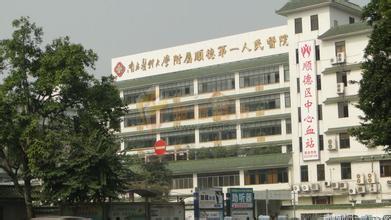 顺德第一人民医院