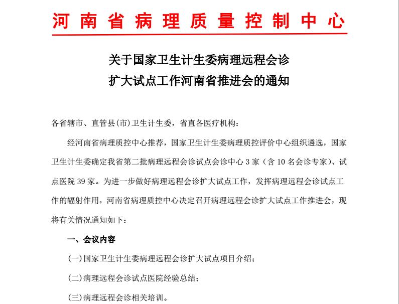 关于国家卫生计生委病理远程会诊扩大试点工作河南省推进会的通知
