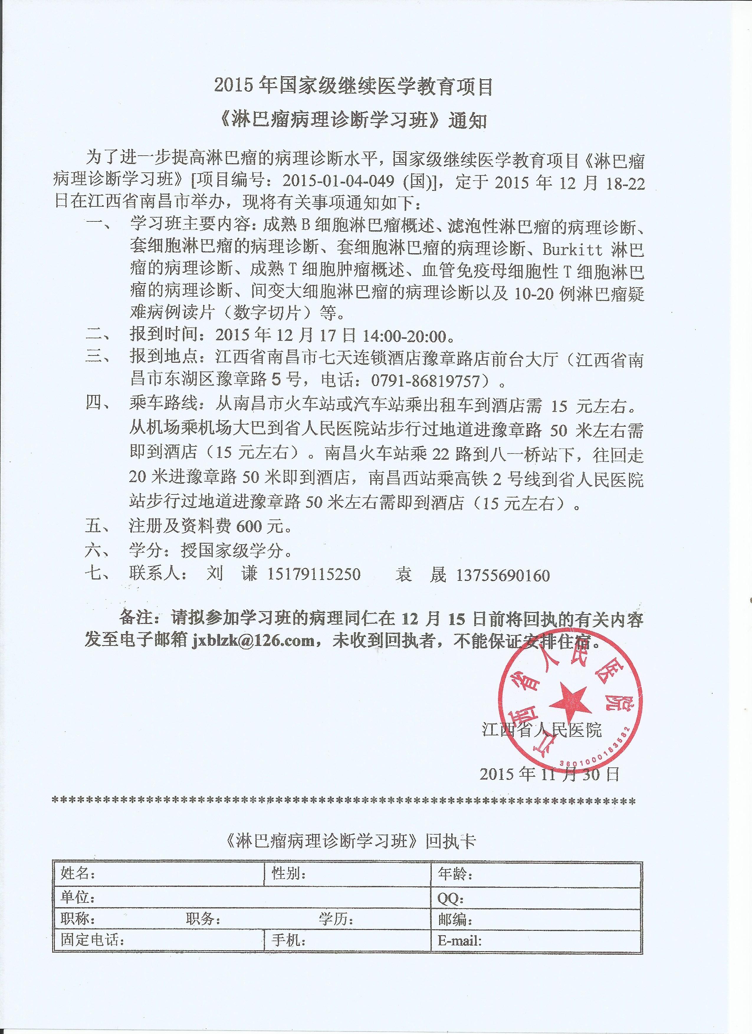 江西省2015年国家级继续医学教育项目《淋巴瘤病理诊断学习班》通知