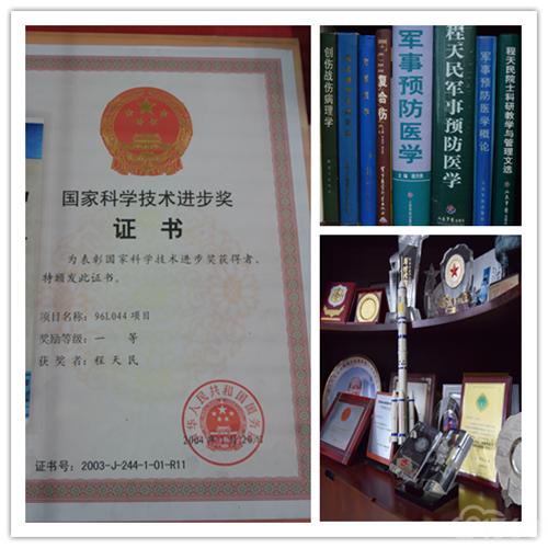 程院士部分奖项及专著
