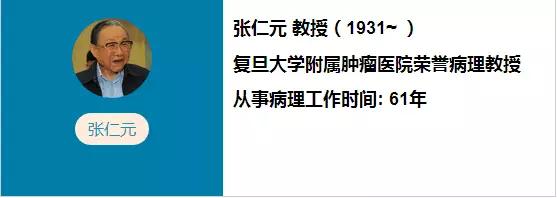 张仁元教授