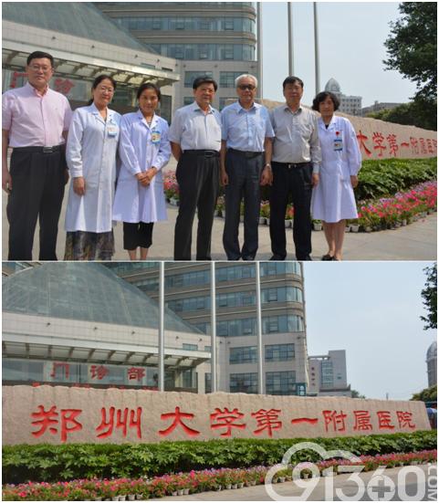 到访专家于郑州大学附属第一医院合影留念