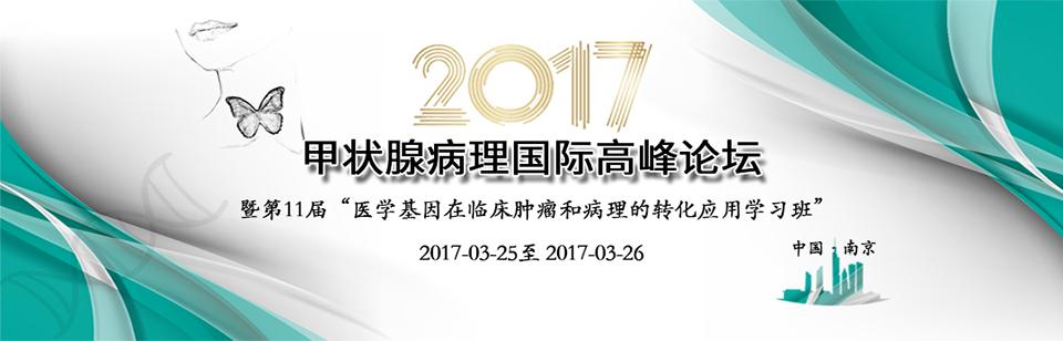 2017年甲状腺病理国际高峰论坛
